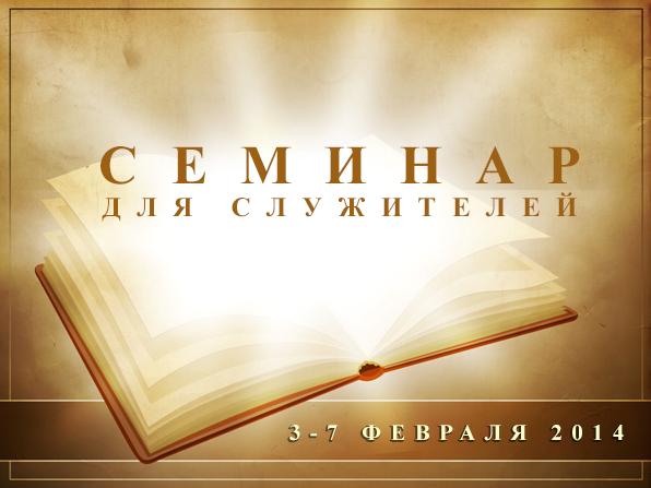 Seminar 2014 rus Семинар для служителей 2014