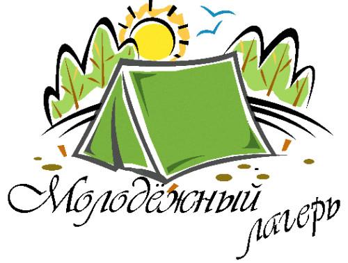Camp RUS 500x379 Национальный молодёжный лагерь