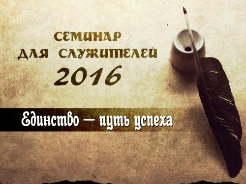 Main RUS 500x375 Семинар для служителей 2016