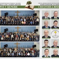 Pastoral Photo 2018 250x250 Семинар для служителей 2018