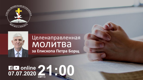 Prayer COVID 19 500x281 Целенаправленная молитва