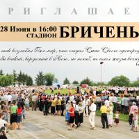 Евангелизация на стадионе Бричень